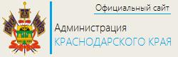 Администрация Краснодарского края