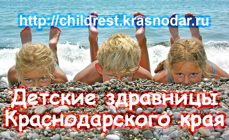 Отдых детей