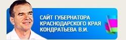 Сайт губернатора Кондратьева